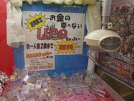 UFOキャッチャー無料