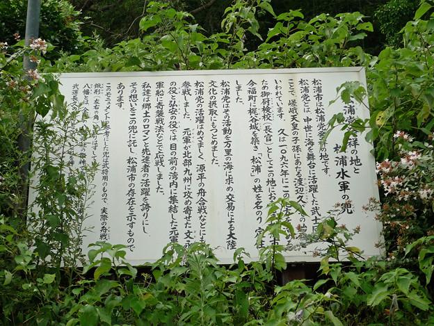松浦水軍の兜(2)