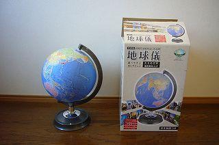 120109-2 地球儀