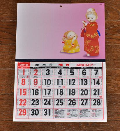 並月カレンダー_2