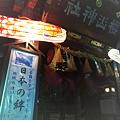 櫻山神社の前で~日本の絆
