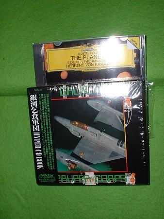 1992年発売 「銀河乞食軍団 HYPER CD」 後ろに写っていいるのは ホルスト「惑星」CD …Doburoku-TAO