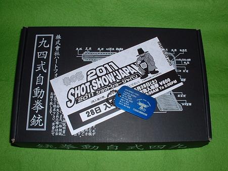 2011.05.28 「ショットー ジャパン」の収穫 Doburoku-TAO
