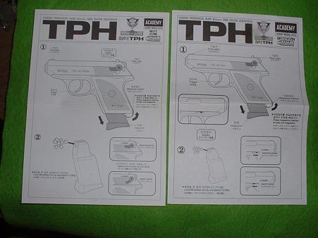 アカデミー「TPH」取り扱い説明書比較 サニー版(左)セキトー版(右) Doburoku-TAO