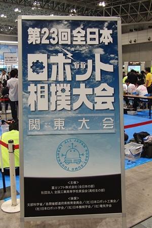 会場内で行われていたロボット相撲大会