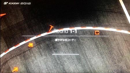 GTアカデミー2012 1-1