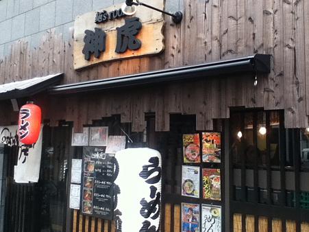 麺's room 神虎 外観